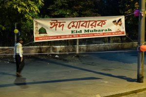 Eid al ada 2017